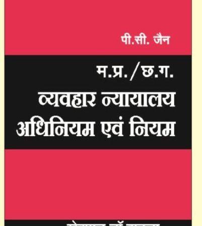 Khetrapal Court of Law of behavior (Vyavhar Nyaylaya Adiniyam and Niyam) By P.C Jain for MP and Chhatisgarh Exams