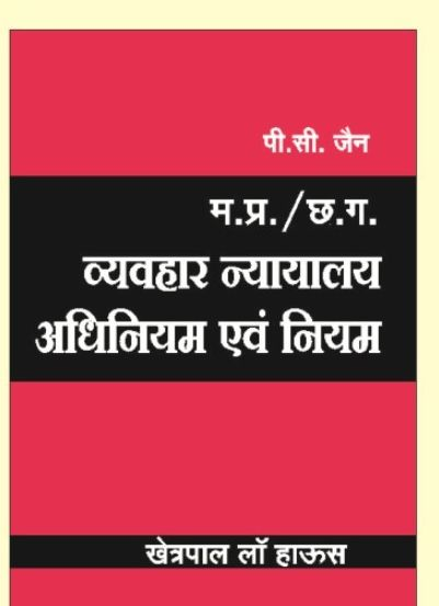 Khetrapal Court of Law of behavior (Vyavhar Nyaylaya Adiniyam and Niyam) By P.C Jain for MP and Chhatisgarh Exams