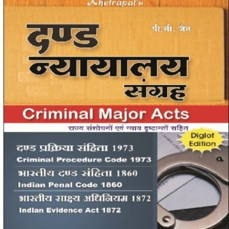 Khetrapal Crimnal Major Acts (Dand Nyaylay Sangrah) By P.C Jain Usefull Diglot Edition For L.LM Exams