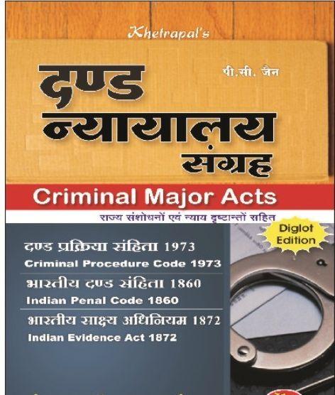Khetrapal Crimnal Major Acts (Dand Nyaylay Sangrah) By P.C Jain Usefull Diglot Edition For L.LM Exams
