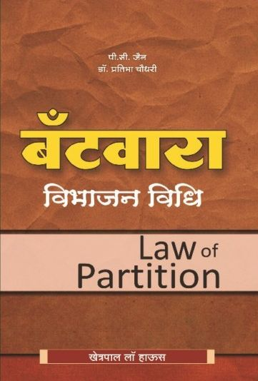 Khetrapal Law of Partition (Bantwara Vibhajan Vidhi) By P.C Jain and Dr. Pratibha Choudhary