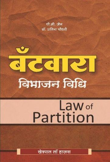 Khetrapal Law of Partition (Bantwara Vibhajan Vidhi) By P.C Jain and Dr. Pratibha Choudhary