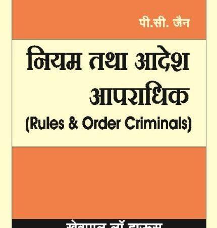Khetrapal Rules and Order Criminals (Niyam Tatha Aadesh Aapradhik) By P.C Jain