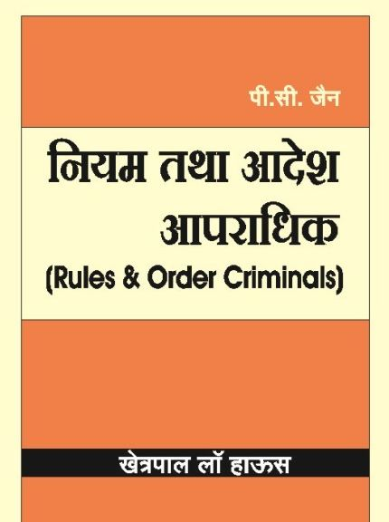 Khetrapal Rules and Order Criminals (Niyam Tatha Aadesh Aapradhik) By P.C Jain