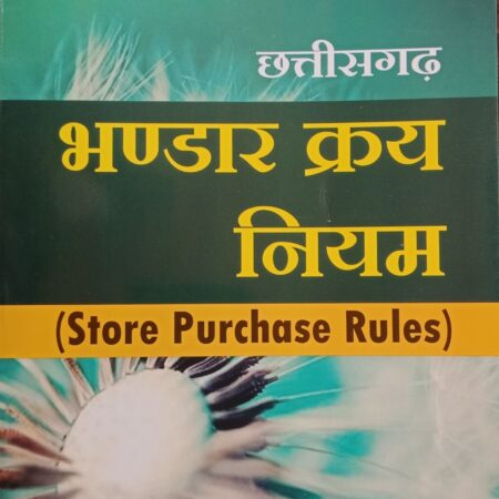 C.G. store Purchase Rules By shreenivash Paradkar Published By Amar Law Publications, Indore