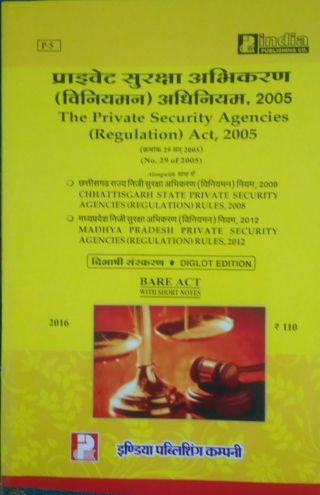 The Private Security Agencies ( Regulation)  Act,2005 Bare Act ( Diglot Edition ) India Publisingh company