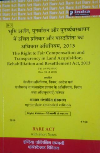 The Right to Fair Compensation & Transparency in Land Acquisition , Rehabilitation & Resettlement Act,2013 Bare Act ( Diglot Edition ) India Publisingh company