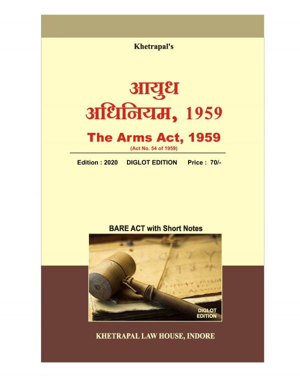 The Arms Act, 1959 ( Aayudh Adhiniyam) Khetrapal Law House Indore 2020 EDITION