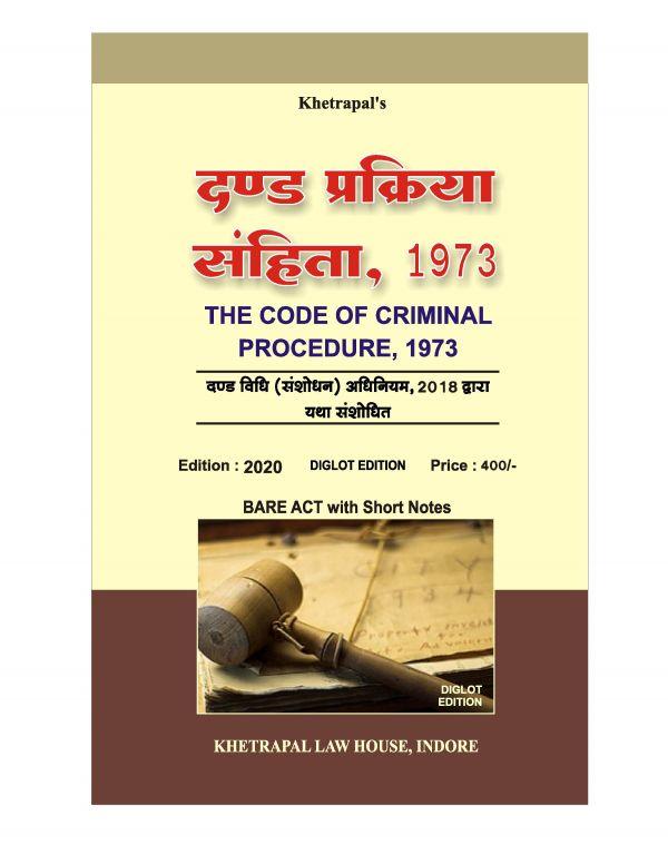 The Code Of Criminal Procedure ,1973(Dand Prikriya Sanhita ) Diglot 2020 Edition Khetrapal Law House Indore