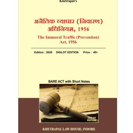 The Protection of Human Rights Act, 1993 ( Manav Adhikar Sanrakshan Adhiniyam) Khetrapal Law House Indore  EDITION 2020