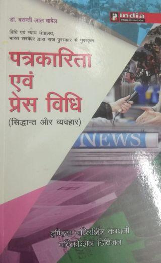 पत्रकारिता एवं प्रेस विधि (Journalism and press method) by Dr. Basantilal Babel IPCPD.