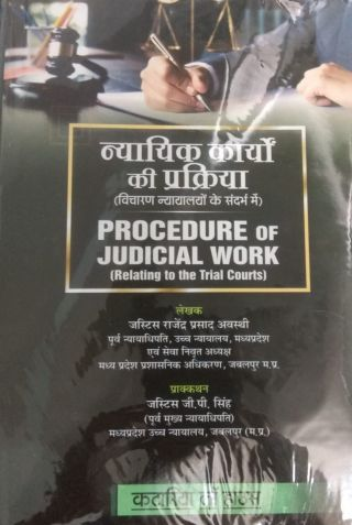 Procedure of Judicial Work (Relating to the Trial Courts) By Justice Rajendra Prasad Awasthi Kataria's Law House
