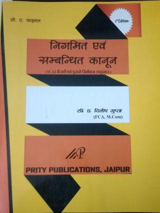 निगमित एवं  संबंधित कानून  For CA – Final  BY CA Dilip Gupta
