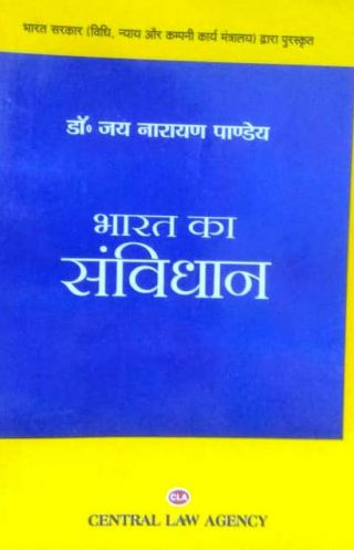भारत का सविधान (Constitution of india) BY Dr. Jaynarayan Pandey Central Law Agency