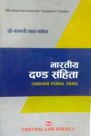 भारतीय दण्ड संहिता (Indian Penal Code) By Basantilal Babel Central Law Agency