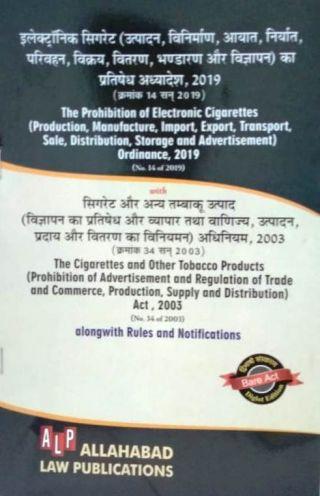The Prohibition of Electronic Cigarettes (इलेक्ट्रॉनिक सिगरेट) (Diglot Edition) Allahabad Law Publications