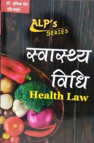 स्वास्थ्य विधी (Health Law) By Dr. Anita Sen & Ravi Nahar Amar Law Publications