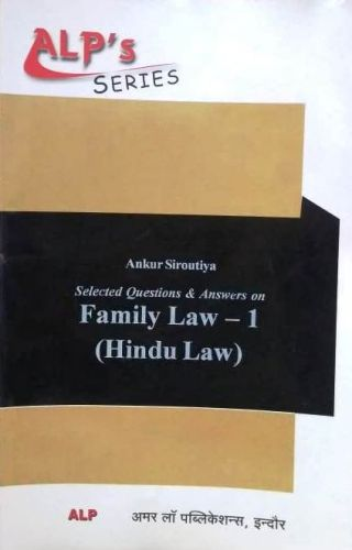 Family Law -1 (Hindu Law) By Ankur Siroutiya Amar Law Publications