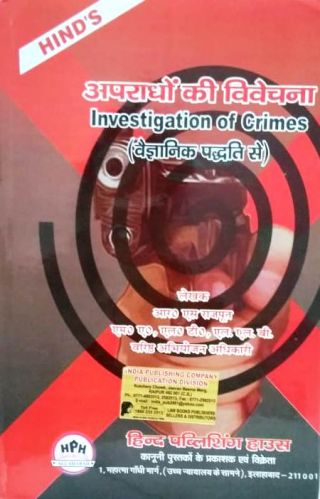 अपराधों की विवेचना (Investigation of crimes) By R.S. Rajput Hind Publiaction House