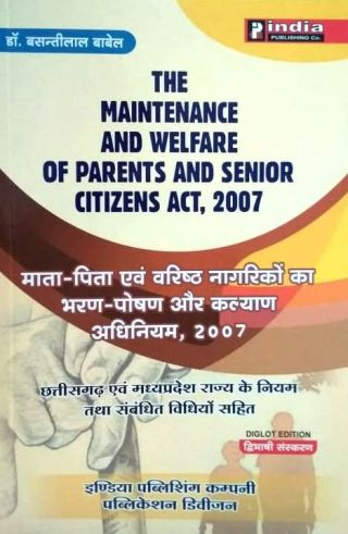 माता-पिता एवं वरिष्ठ नागरिक का भरण पोषण और कल्याण अधिनियम (Maintenance and Welfare of Parents and Senior Citizens Act) 2007 Diglot Edition By Basantilal Babel India Publication