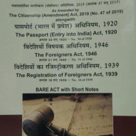 the citizenship act1955