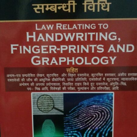 DR.GUPTA & AGARWAL LAW RELATING TO HANDWRITING , FINGER-PRINTS AND GRAPHOLOGY BY PREMIER PUBLISHING COMPANY