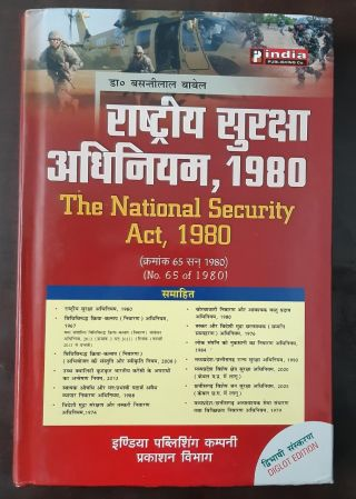 THE NATIONAL SECURITY ACT, 1980 INDIA PUBLISHING COMPANY DIGLOT EDITION