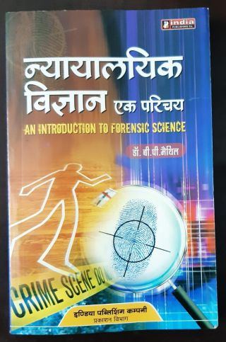 AN INTRODUCTION TO FORENSIC SCIENCE INDIA PUBLISHING COMPANY