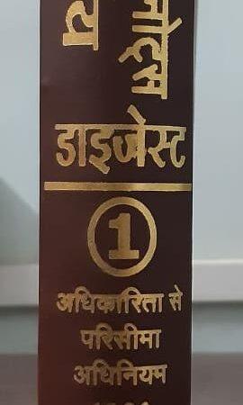 म.प्र. विक्ली नोट्स बारह वर्षीय हिंदी डाइजेस्ट (मई २००७ से अप्रैल २०१८) १ अधिकारिता से परिसीमा अधिनियम. 1963