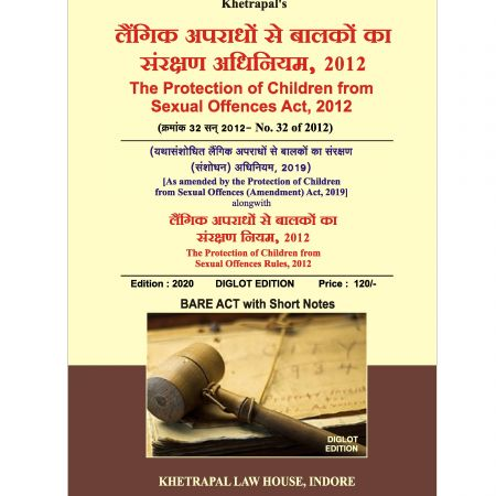 The Protection of Children from Sexual Offences Act ,2012 ( Lengik Apradho se Balko ka Sanrakshan Adhiniyam ) Diglot Edition 2020 Khetrapal Law House Indore