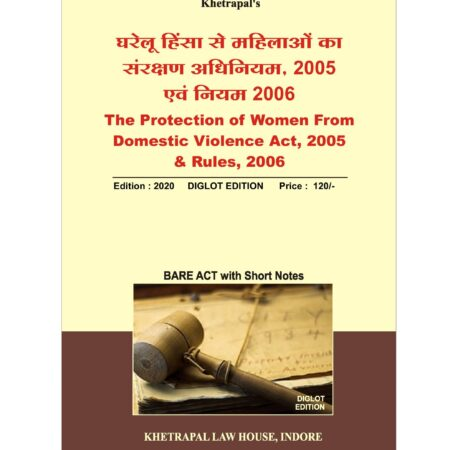 The Protection of Woman from Domestic Violence Act,2005 & Rules,2006 Diglot Edition 2020 Khetrapal Law House Indore