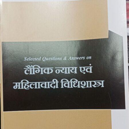Amar Law Publication's लेंगिक न्याय एवं महिलावादी विधिशास्त्र