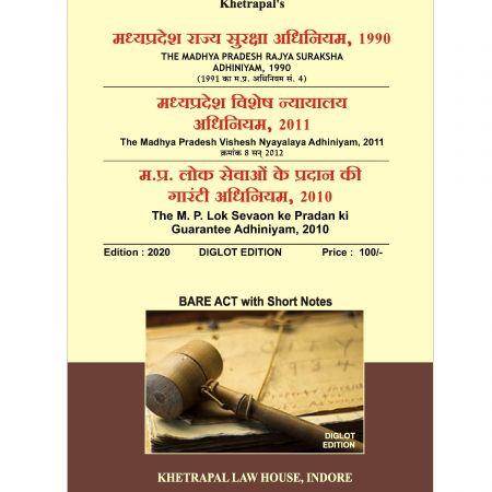 3 In One(The M.P. Rajya Suraksha Adhiniyam, 1990/Madhya Pradesh Vishesh Nyayalaya Adhiniyam,2011 (M.P. Special Court Act, 2011)लोक सेवाओं के प्रदान की गारंटी अधिनियम 2010(DIGLOT EDITION 2020 )KHETRAPAL LAW HOUSE,INDORE