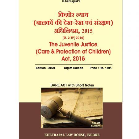 The Juvenile Justice ( Care & Protection of Children) Act 2015 ( Kishor Nyay Balako ki dekh rekh or Sanrakshan Adhiniyam ) Diglot Edition 2020 Khetrapal Law House Indore