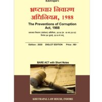The Preventions of Corruption Act,1988 ( Diglot 2020 Edition) Khetrapal Law House Indore