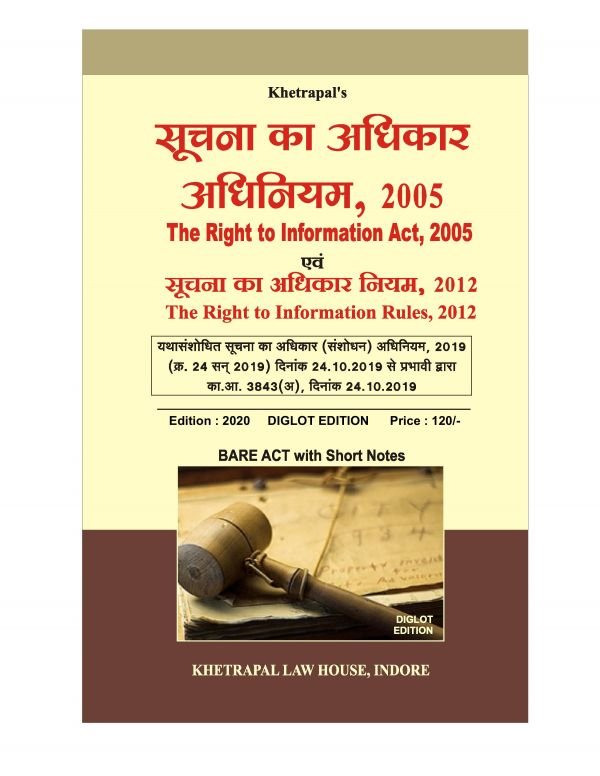 The Right to Information Act, 2005( Suchna ka Adhikar Rules 2012) Diglot Edition 2020 Khetrapal Law House Indore