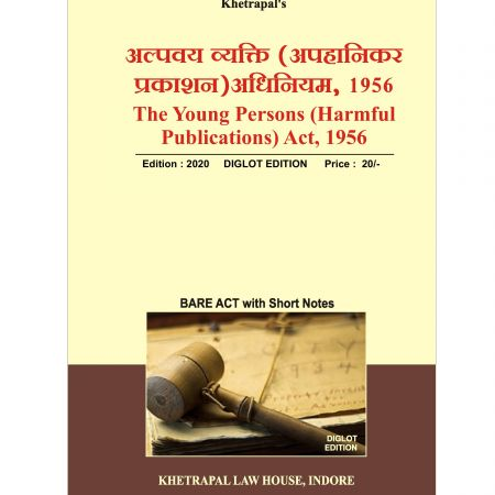 अल्पवय व्यक्ति (अपहानिकर प्रकाशन) अधिनियम, 1956 ( Young Persons (Harmful Publications) Act, 1956 ) EDITION 2020 DIGLOT EDITION