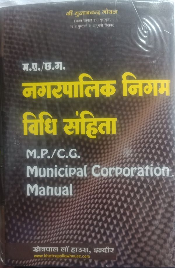M.P./C.G. Municipal Corporation Manual By Shree GulabChand Goyal Published By Khetrapal Law House,Indore(M.P.)