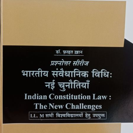 ALPS SERIES INDIAN CONSTITUTION LAW THE NEW CHALLENGES BY DR. FARHAT KHAN (AMAR LAW PUBLICATIONS INDORE)