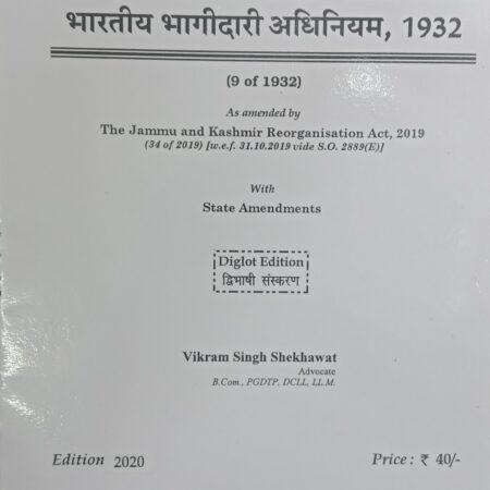 The Indian Partnership Act 1932 Bare Act with Amendments 2020 Diglot Edition Shekhawat Law House