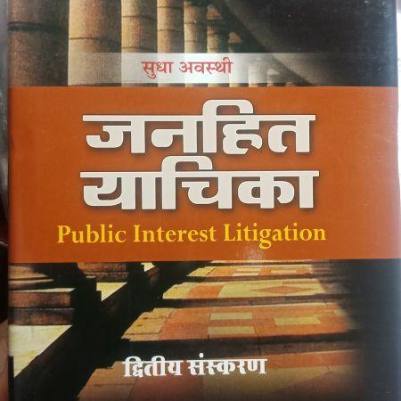 JANHIT YACHIKA PUBLIC INTEREST LITIGATION BY SECOND EDITION INDIA PUBLISHING CO. PRAKASHAN VIBHAG