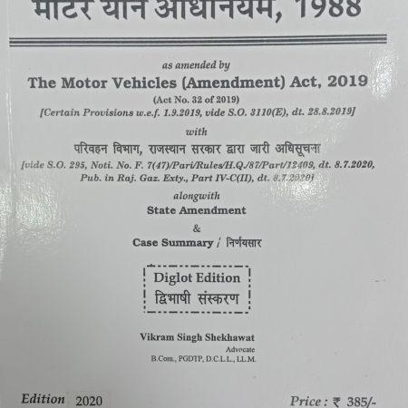 The Motor Vehicles Act 1988( diglot edition) Shekhawat Law House by vikram singh shekhawat