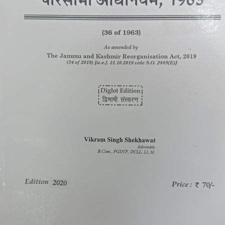 The Limitation Act , 1963 Diglot Edition by Vikram singh shekhawat (shekhawat law house)