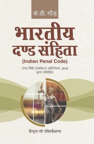 Bhartiya Dand Sanhita (Indian Penal Code- Hindi)  (Paperback, KD Gaur)