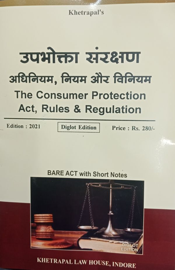 Khetrapal*s Bare Act With Short Notes उपभोक्ता संरक्षण नियम और विनियम 2019 (The Consumer Protection Act, 2019,Rules & Regulation) No. 35 Of 2019(Date Of Assent 9th August 2019 उपभोक्ता विवाद प्रतितोष आयोग 2020 (Diglot Edition 2020) Date of assent:20 July 2020 Diglot edition By: Khetrapal Law House Indore