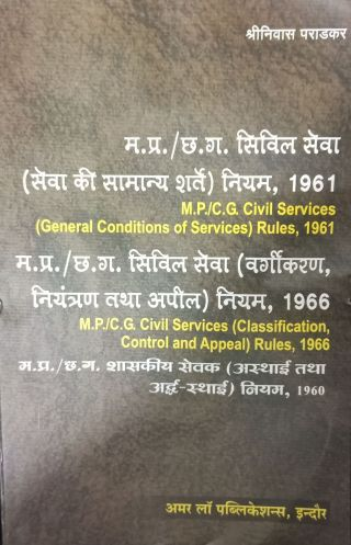 M.P.& C.G. Civil Services ( General Conditions of Services ) rules 1961 & M.P& C.G. Civil services (  classification control and  appeal rules 1966 ) BY Shri Niwas Paradkar Amar Law Publications,Indore
