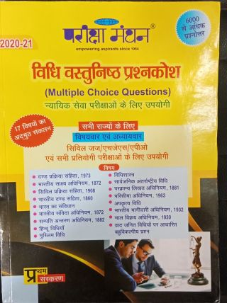 Pariksha Manthan Vidhi Vastunisth Prashkosh (MCQ) For All States(First Edition)2020-2021 Useful For C.j./HJS/APO/Other Examinations