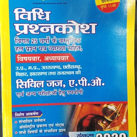 PARIKSHA MANTHAN CIVIL JUDGE & APO PRELIMS EXAMINATION BOOK 2020