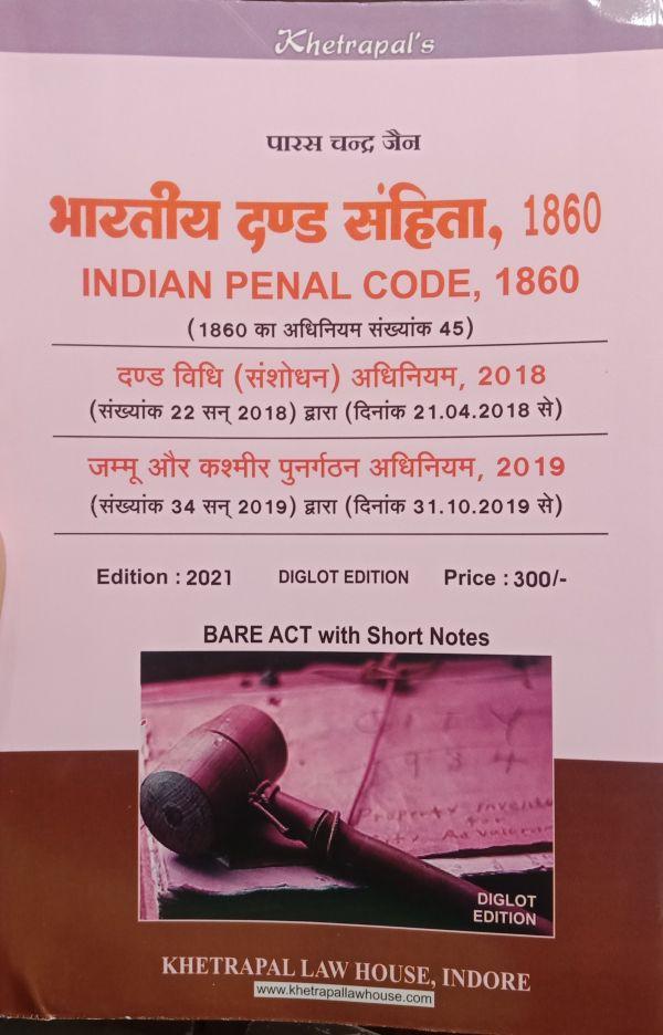 Khetrapals Indian Penal Code 1860 (Diglot Edition 2021) By Paras Chandra Jain Dand vidhi sanshodhan adhiniyam 2018 Jammu and Kashmir Reorganisation Act, 2019