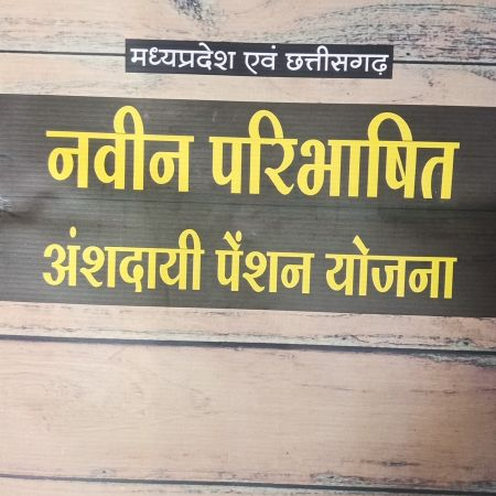 M.P.& C.G. Navin Paribhashit Anshdayi pensions Yojna BY Shri Niwas Paradkar Amar Law Publications,Indore Govt category 2021 edition